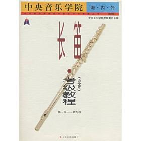 中央音乐学院海·内·外:长笛(业余)考级教程(第1级-第9级)