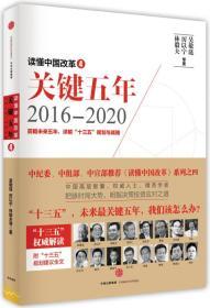 读懂中国改革4:关键五年2016--2020