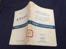我们的六月(中国现代文学史参考资料)