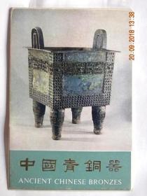 中国青铜器明信片-第一集(十张全)1976年