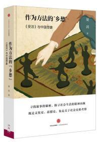 """作为方法的""""乡愁"""":《受活》与中国想象"""