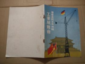 德意志民主共和国工业展览会 1953年 带毛主席像