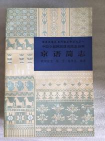 京语简志(中国少数民族语言简志丛书)1984年一版一印 仅印5000册 sng2上1