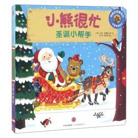 小熊很忙系列(第2辑):圣诞小帮手