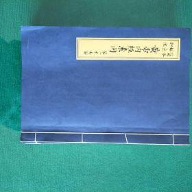 黄帝内经素问(简体  标点   加注)线装宣纸手抄本10册81篇全