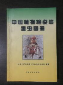 中国植物检疫性害虫图册