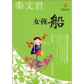 中国当代儿童文学名家丛书 秦文君-女孩船(美绘版)