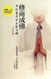 修商成佛:中外著名企业家与禅