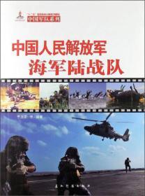 中国人民解放军海军陆战队(汉)