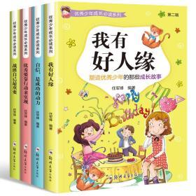优秀少年成长必读系列·第二辑(套装全4册)