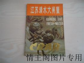 江苏清水大闸蟹(中英文对照 · 铜版纸彩印 ·大闸蟹食法)