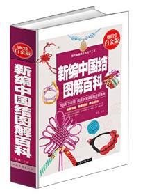 新编中国结图解百科(超值全彩白金版)
