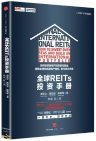 全球REITs投资手册 房地产行业下一个机遇,投资者投资新渠道
