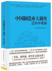 中国制造业大调查迈向中高端