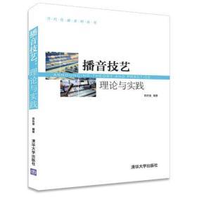 播音技艺理论与实践 9787302470861