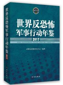 世界反恐怖军事行动年鉴   2017