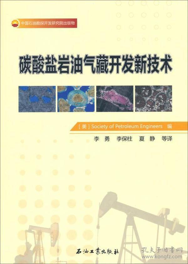 碳酸盐岩油气藏开发新技术