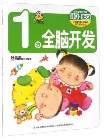 1岁全脑开发