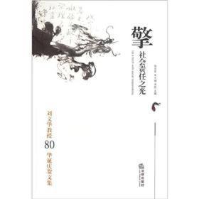擎社会责任之光:刘文华教授80华诞庆贺文集