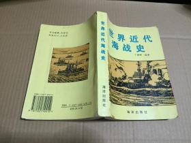 世界近代海战史 原版书 94年一版一印