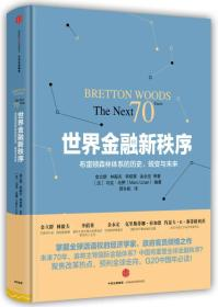 世界金融新秩序:Bretton Woods: The Next 70 Years