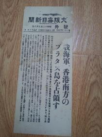 1937年9月8日【大坂每日新聞 號外】:我海軍香港南方プラタス島占領