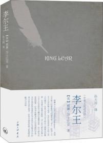 李尔王(精)