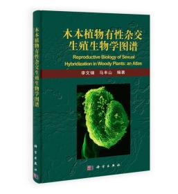 木本植物有性杂交生殖生物学图谱