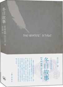 冬日故事(精)