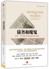 债务的魔鬼-货币.信贷和全球金融体系重建