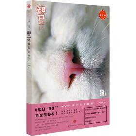 知日·猫(完全保存本)