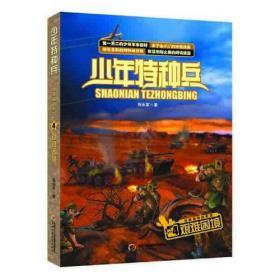 少年特种兵 沙漠特种战系列(4)——艰难困境