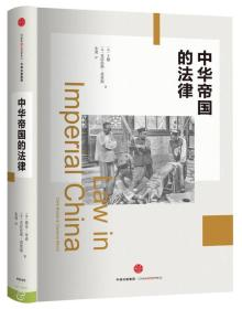 东鉴丛书·中华帝国的法律