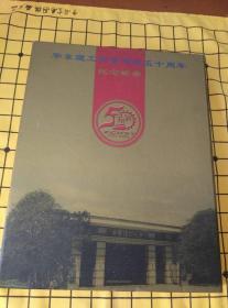 华东理工大学建校五十周年 纪念邮册(1952-2002)
