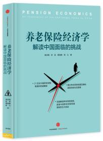 养老保险经济学-解读中国面临的挑战