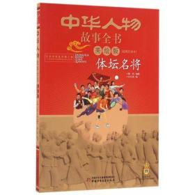 中华人物故事全书(美绘版)近现代部分——体坛名将