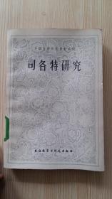 司各特研究(一版一印)