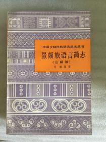 景颇语言简志(中国少数民族语言简志丛书)1984年一版一印 仅印5000册 sng2上1