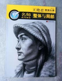 王艳君素描头像·整体与局部