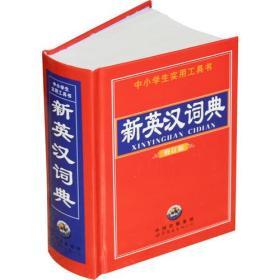 正版微残-新英汉词典(修订版)中小学生实用工具书CS9787506273589