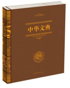 中华经典藏书:中华文典