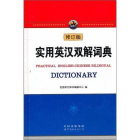实用英汉双解词典   (修订版)
