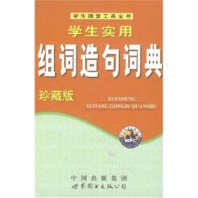 中小学生实用工具书:组句造句词典(修订版)