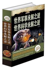 世界军事未解之谜 ; 世界科学未解之谜 文娟 中国华侨出版社 9787511342423