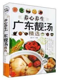 养心养生广东靓汤精选(超值全彩白金版)