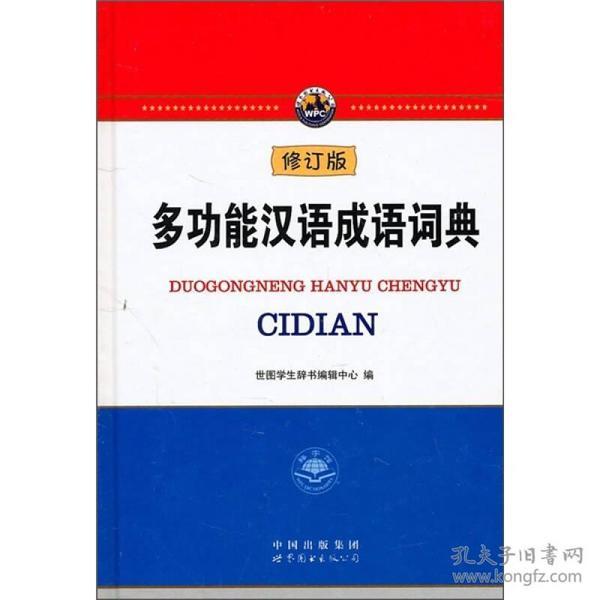 多功能汉语成语词典    (修订版)