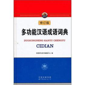 D(正版图书)多功能汉语成语词典    (修订版)