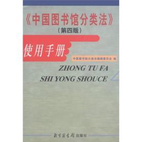 《中国图书馆分类法》使用手册(第4版)