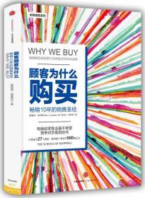 顾客为什么会购买
