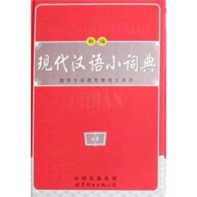 新编现代汉语小词典    (修订版)